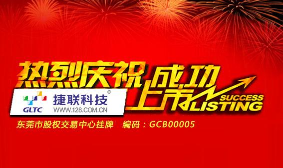 热烈庆祝捷联科技在东莞市产权交易中心成功挂牌!