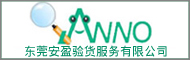 东莞市安盈产品质量检测咨询服务有限公司